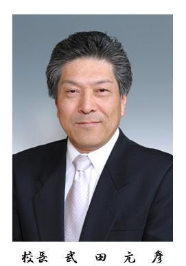 校長 武田元彦